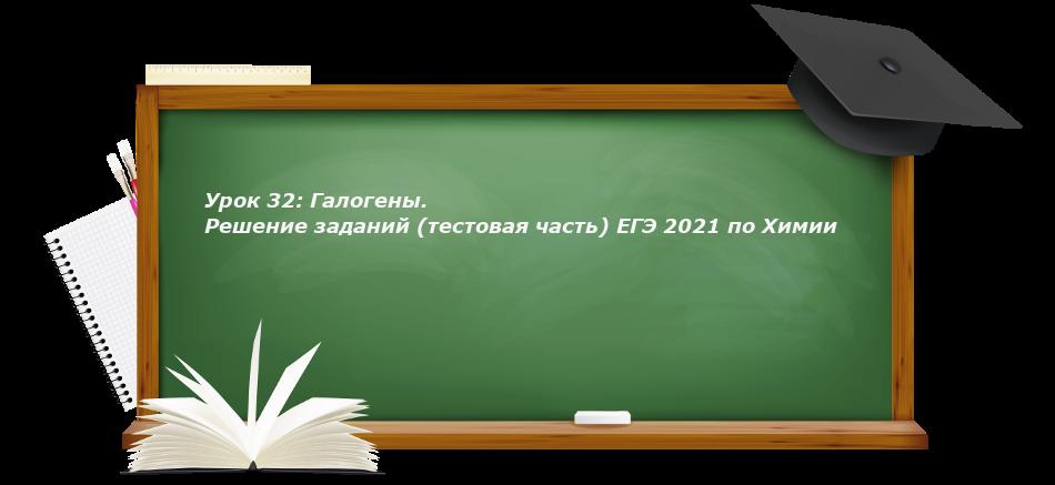 Галогены. Задания из тестовой части ЕГЭ 2021 по Химии