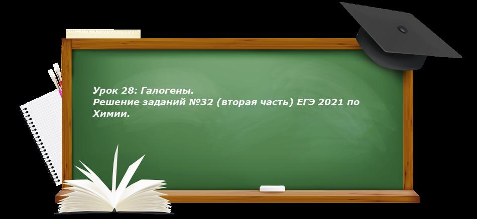 Галогены. Задания из второй части ЕГЭ 2021 по Химии с объяснениями.