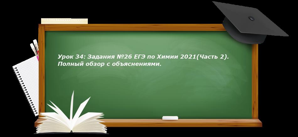 Задания №26 ЕГЭ по Химии 2021(Часть 2). Полный разбор с объяснениями.