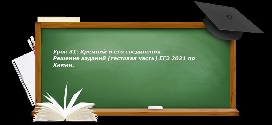 Кремний и его соединения. Решение заданий (тестовая часть) ЕГЭ 2021 по Химии